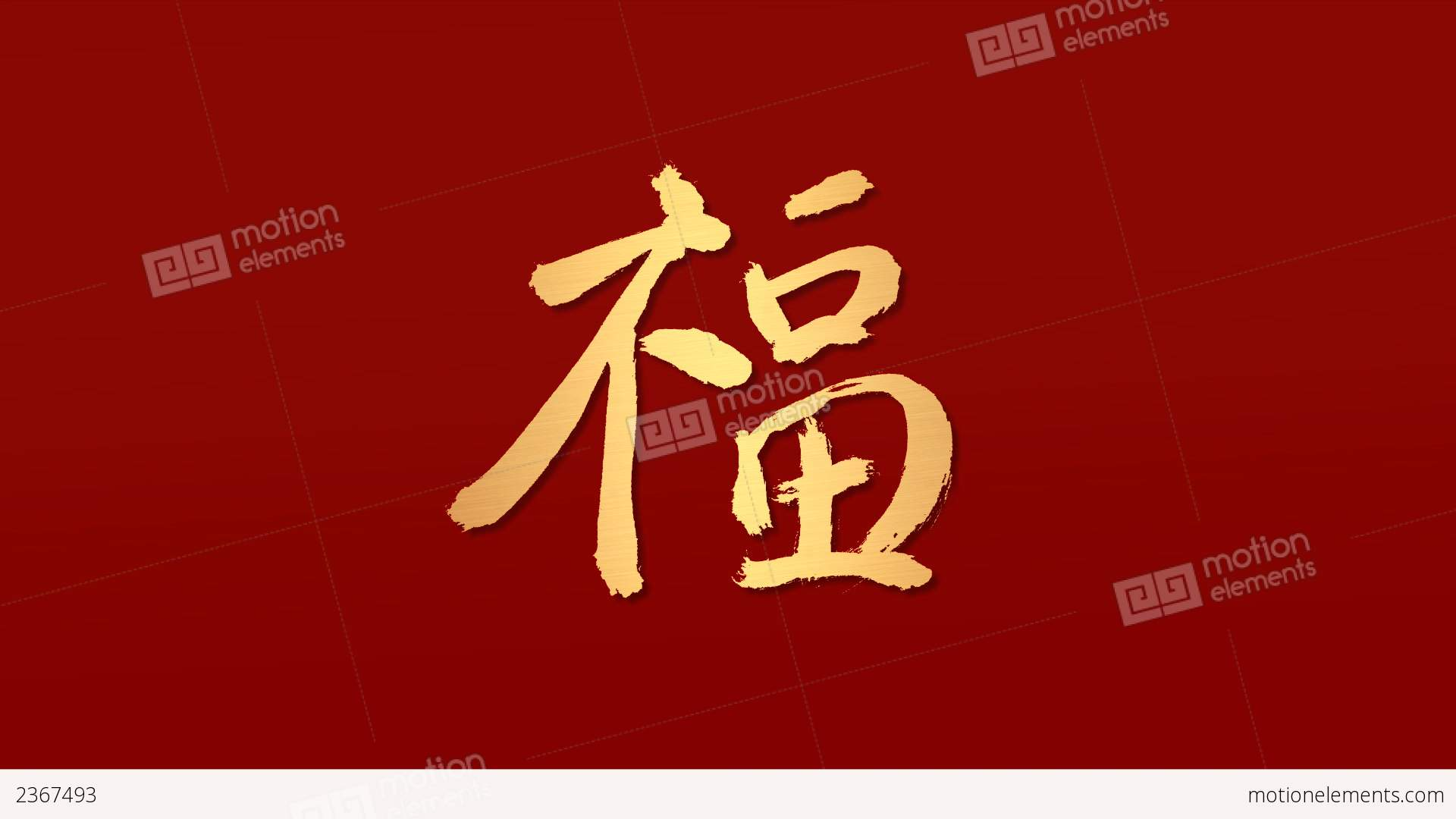 Chinese New Year Blessing Calligraphy Paper Fallin Stock Animation