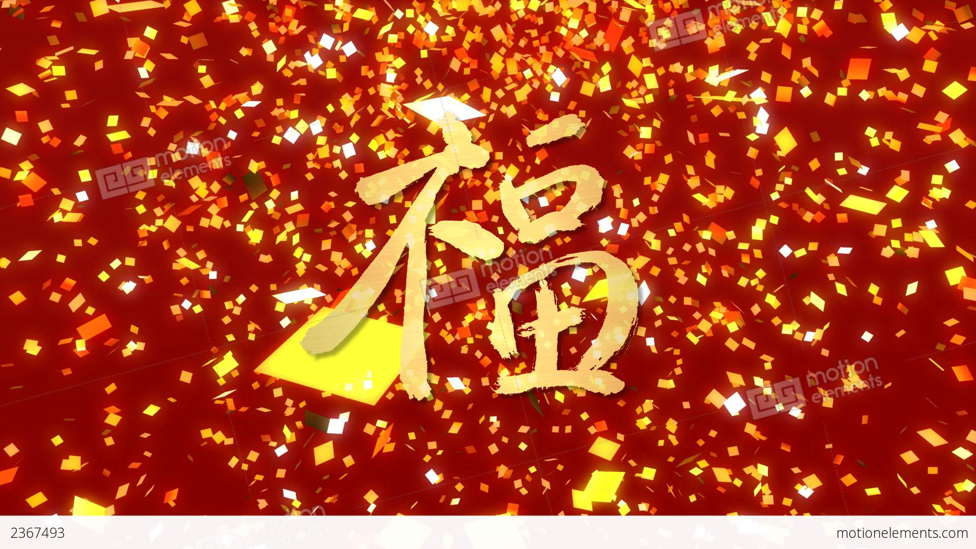 Chinese new year blessing calligraphy paper fallin stock animation chinese new year blessing calligraphy paper fallin stock video footage kristyandbryce Choice Image