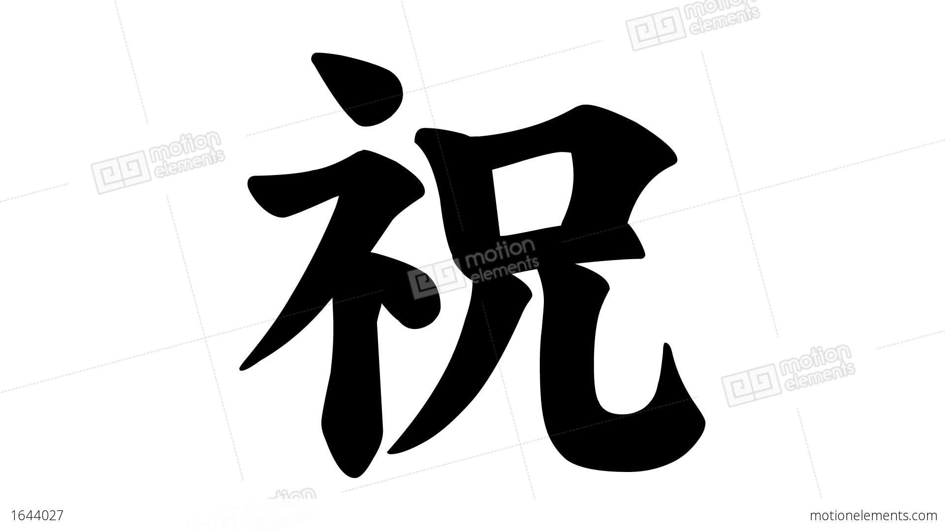 Japanese kanji celebration stock animation 1644027 japanese kanji celebration stock video footage biocorpaavc