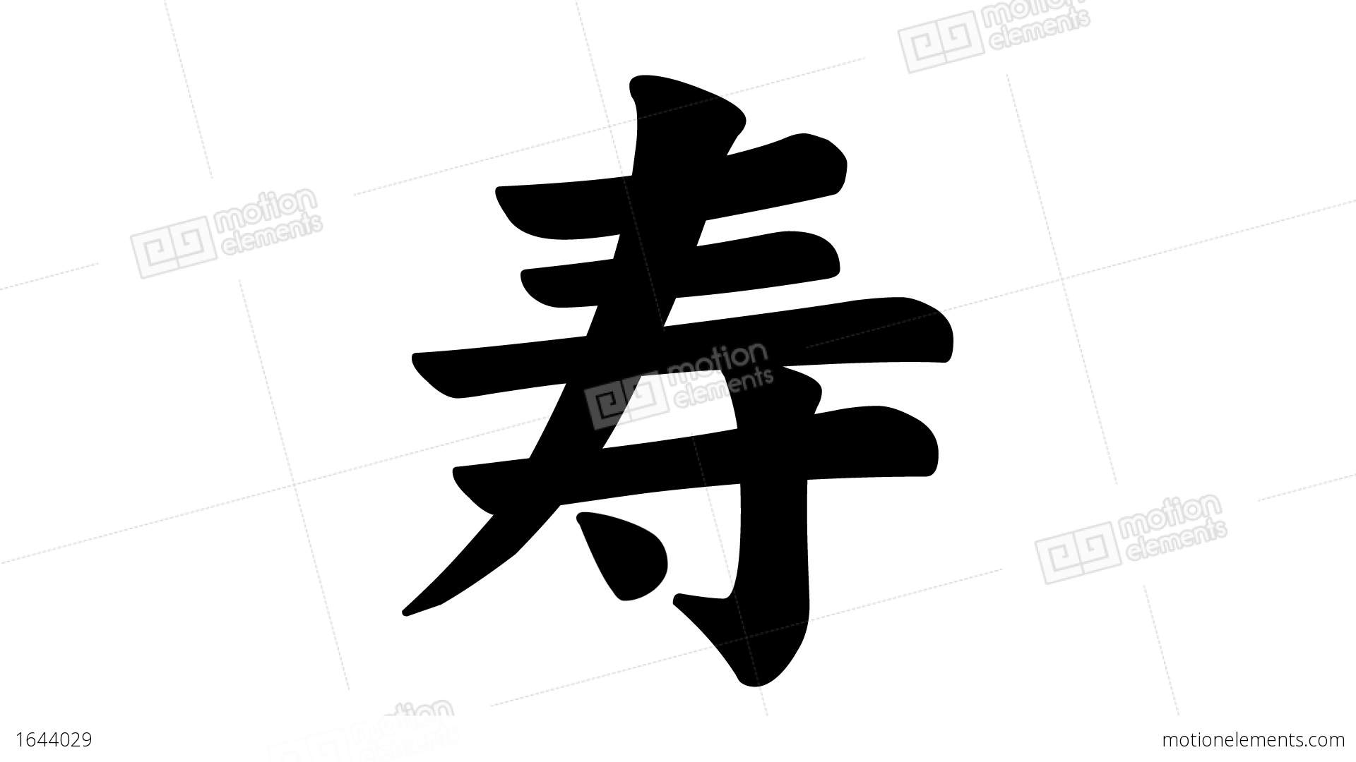 Japanese Kanji Kotobuki Stock Animation