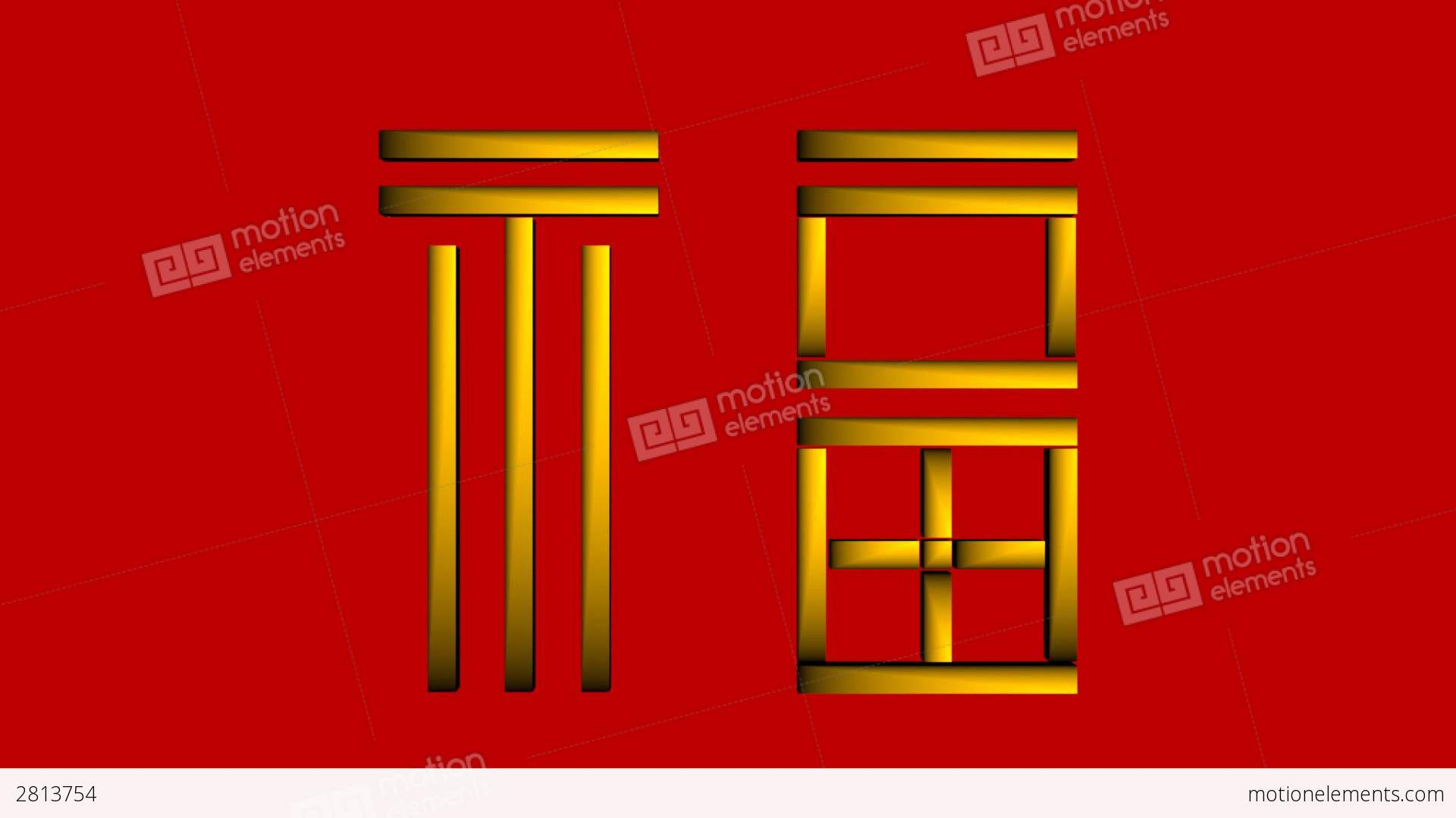 Rotating Fu Chinese Symbol For Luck And Happiness Stock Animation