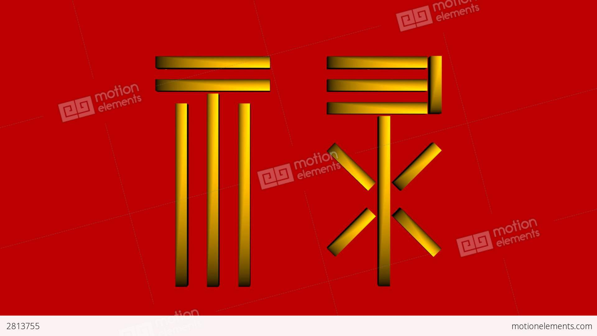 Rotating lu chinese symbol for prosperity stock animation 2813755 rotating lu chinese symbol for prosperity stock video footage buycottarizona