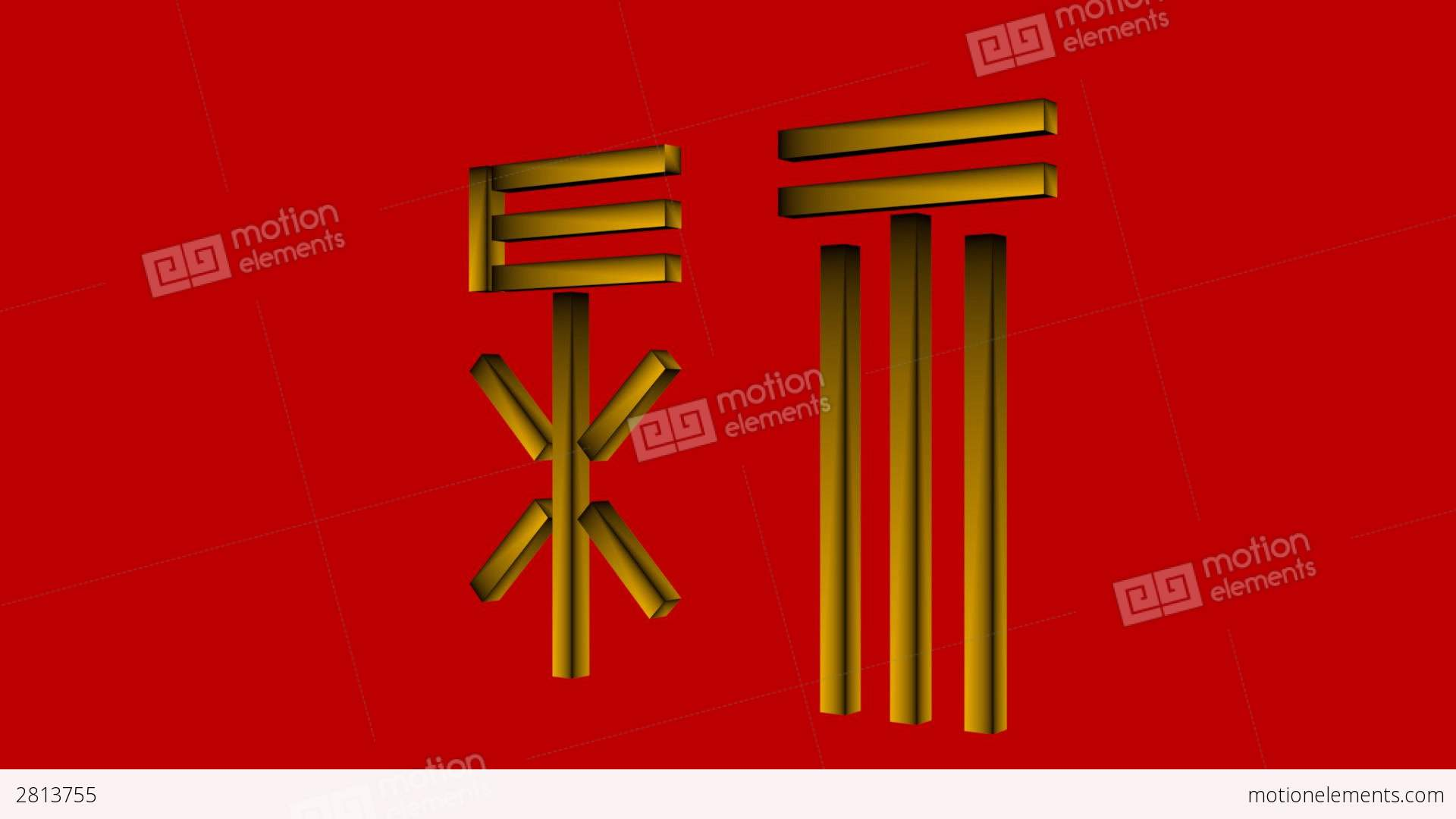 Rotating lu chinese symbol for prosperity stock animation 2813755 rotating lu chinese symbol for prosperity stock video footage biocorpaavc