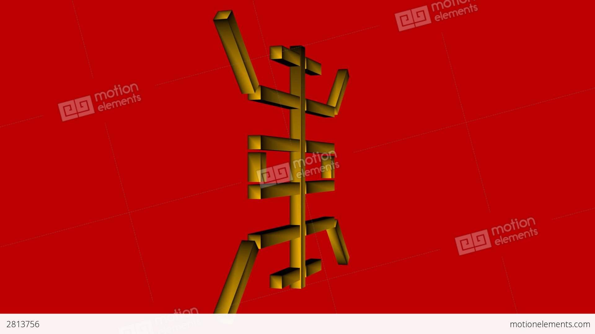 Rotating shou chinese symbol for longevity stock animation 2813756 rotating shou chinese symbol for longevity stock video footage buycottarizona Image collections