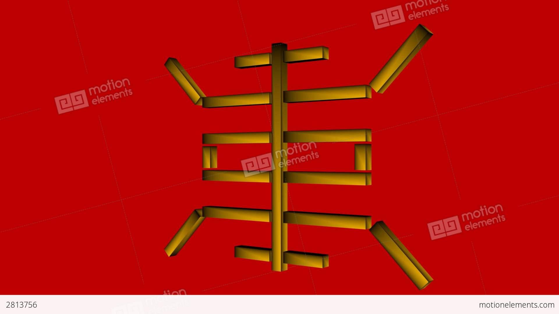 Rotating shou chinese symbol for longevity stock animation 2813756 rotating shou chinese symbol for longevity stock video footage biocorpaavc Gallery