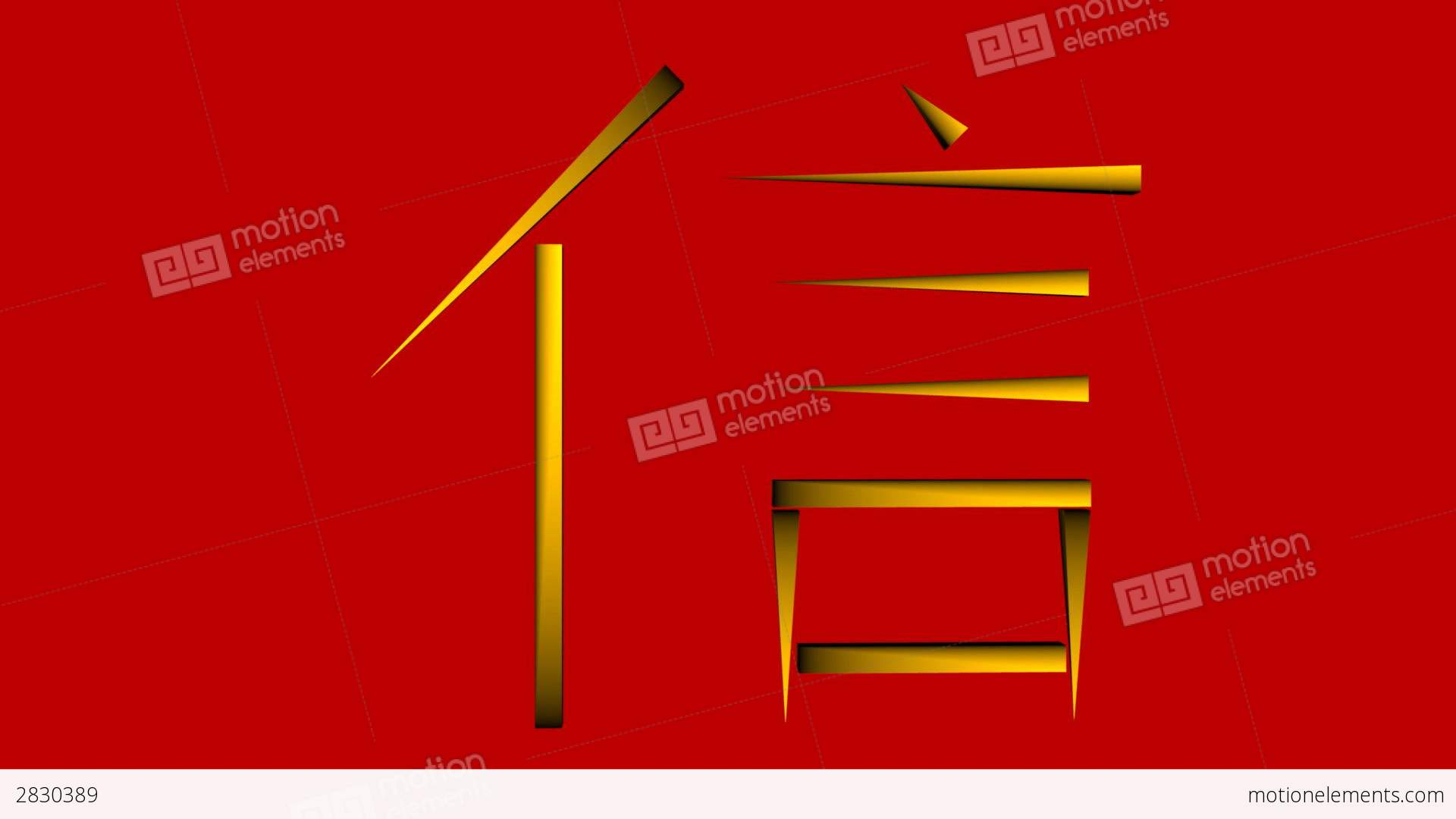 Rotating Faith Chinese Symbol Stock Animation 2830389