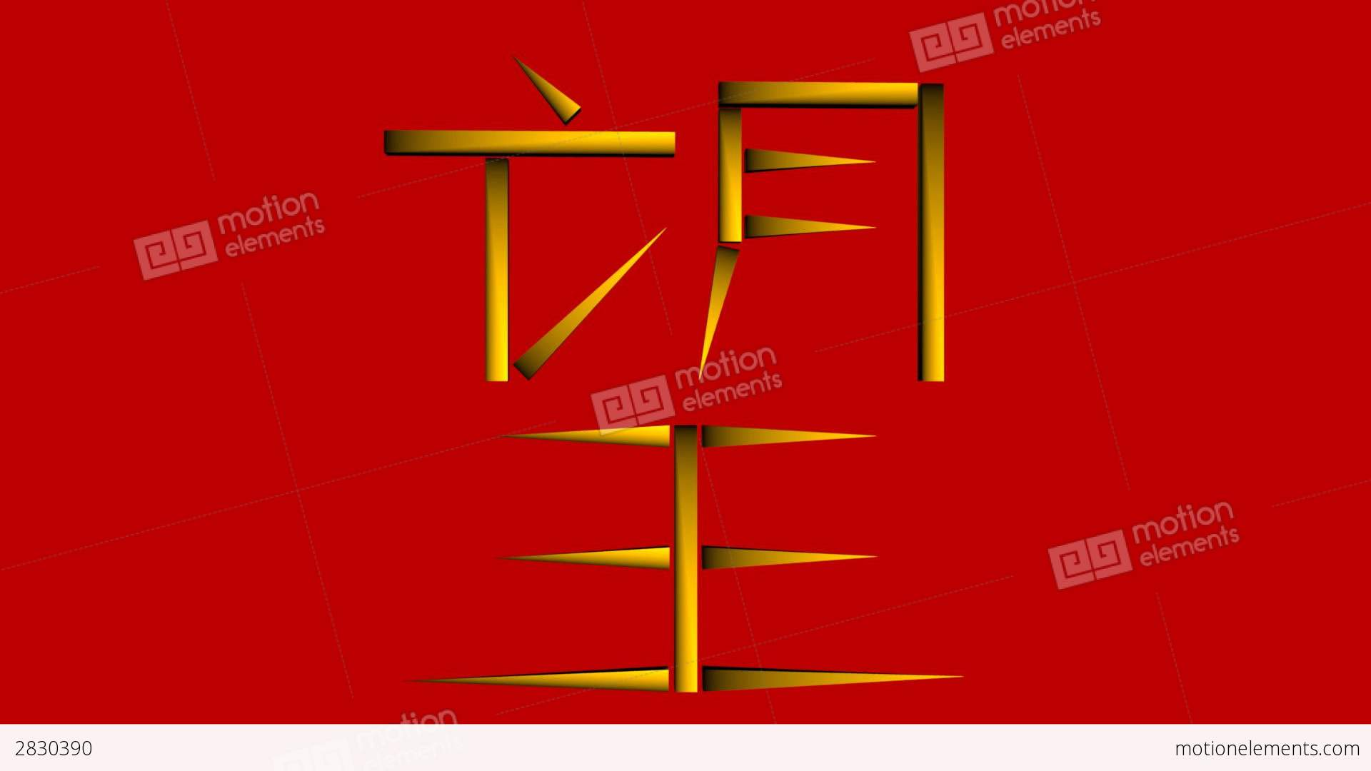 Rotating hope chinese symbol stock animation 2830390 rotating hope chinese symbol stock video footage biocorpaavc Image collections