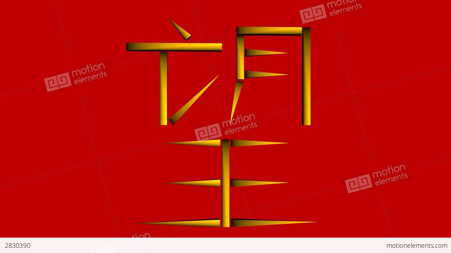 Rotating Hope Chinese Symbol Stock Animation 2830390