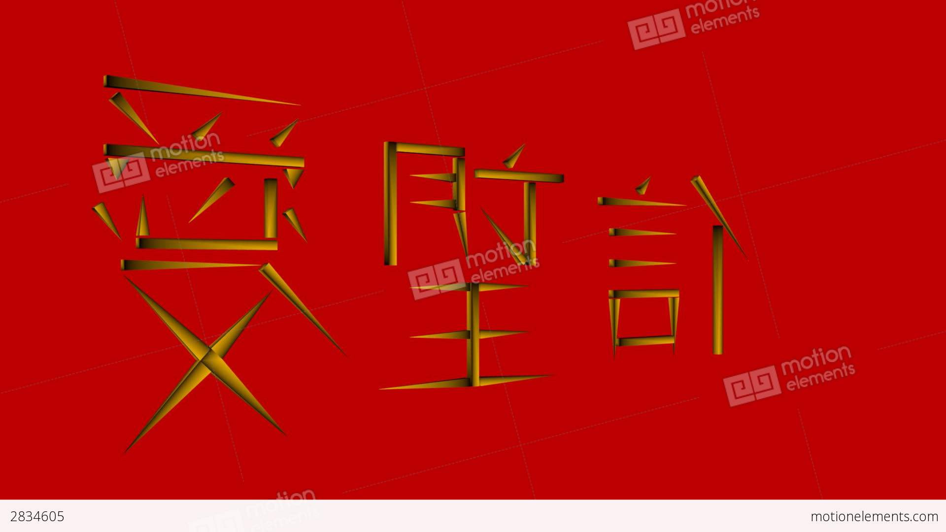 Rotating faith hope and love chinese symbols stock animation rotating faith hope and love chinese symbols stock video footage biocorpaavc Images