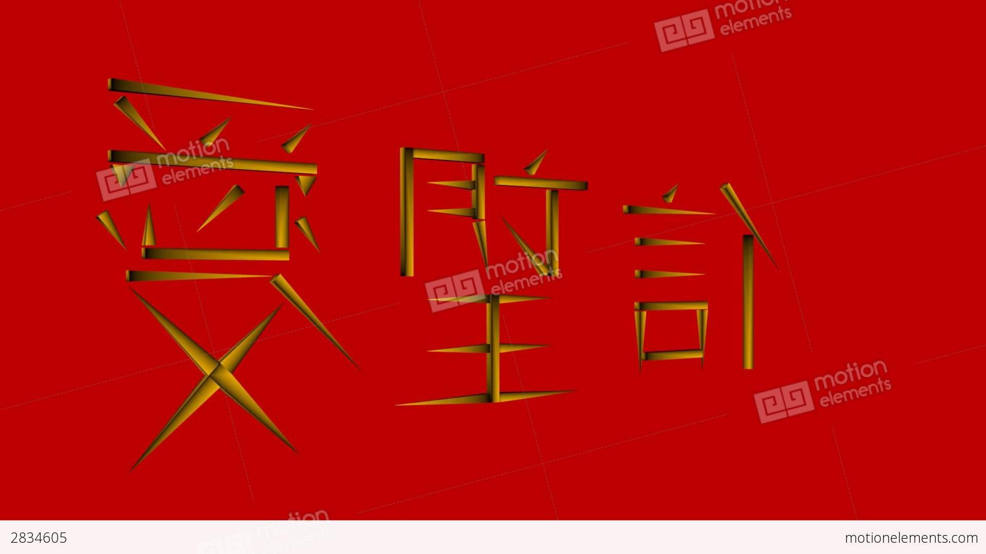Rotating faith hope and love chinese symbols stock animation rotating faith hope and love chinese symbols stock video footage biocorpaavc