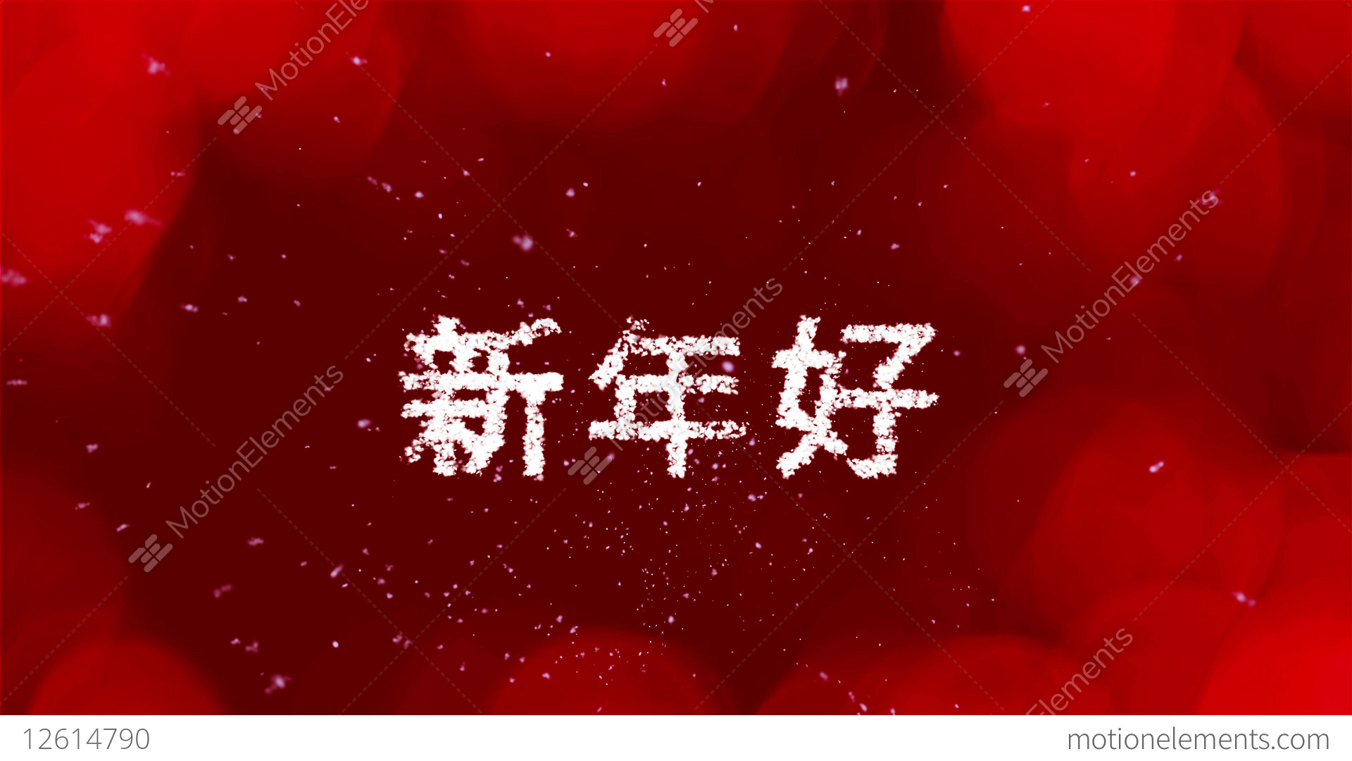 Chinese New Year Greetings 4k Animation Stock Animation 12614790