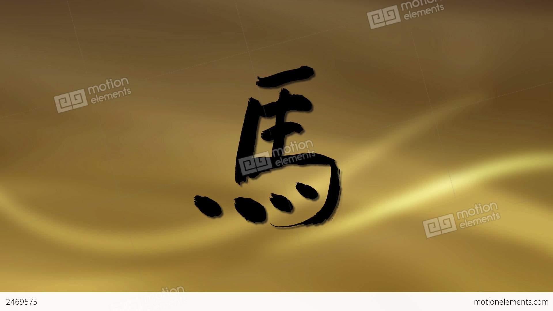 Chinese New Year Gold Background Horse Stock Animation 2469575